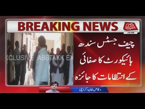 Chief Justice Visits Sindh High Court New Building