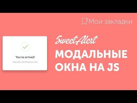 Мои закладки #4 ★ Sweet Alert – красивое модальное окно на чистом JS   Modal Popup Javascript Librar