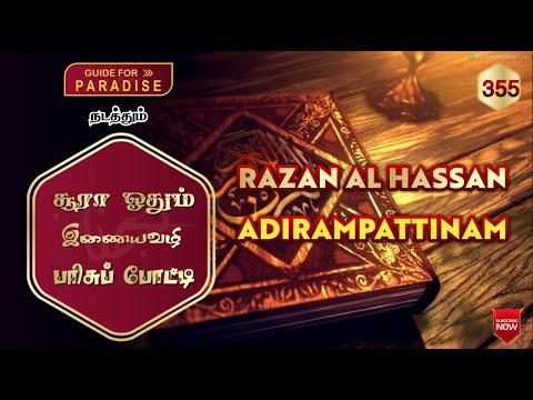 போட்டியாளர் Razan Al Hassan (அதிராம்பட்டினம்)||சூரா ஓதும் இணையவழி பரிசுப் போட்டி🎁|Guide For Paradise