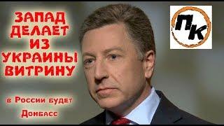 ЗАПАД ДЕЛАЕТ ИЗ УКРАИНЫ ВИТРИНУ, а в России будет Донбасс.  Путинскую Россию ждёт крах