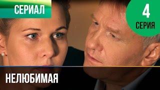 Нелюбимая 4 серия - Мелодрама | Фильмы и сериалы - Русские мелодрамы