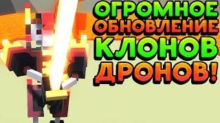 ГЛОБАЛЬНОЕ ОБНОВЛЕНИЕ КЛОНОВ ДРОНОВ! - Clone Drone In The Danger Zone
