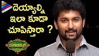 Nani Funny Comments about Marakathamani Movie | Aadhi | Nikki | #Marakathamani Telugu Movie