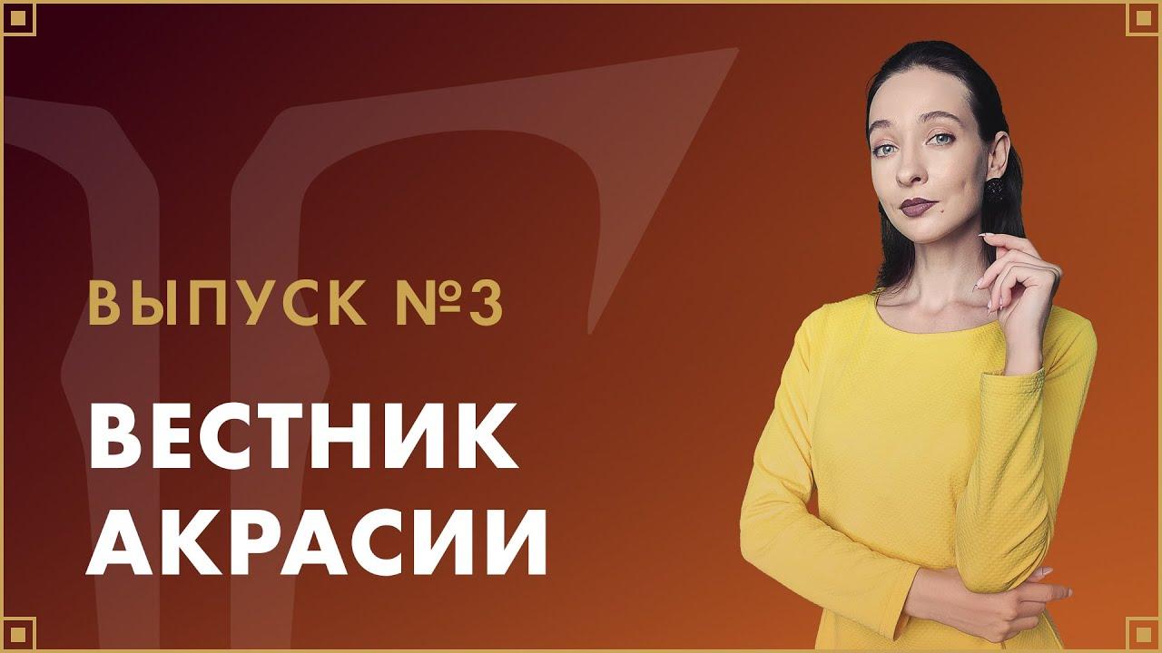 Вестник Акрасии #3 | LOST ARK в России