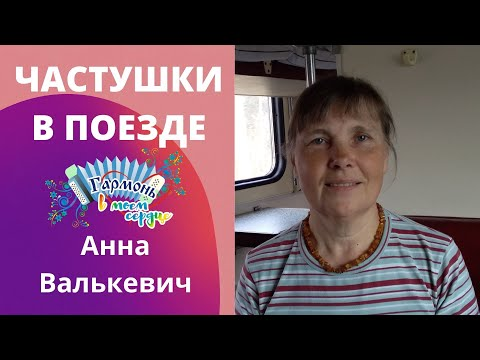 ЧАСТУШКИ В ПОЕЗДЕ. Анна Валькевич. 6 мая 2019 г. ГАРМОНЬ В МОЕМ СЕРДЦЕ!