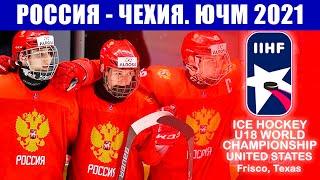 Хоккей ЮЧМ U18 Юниорский чемпионат мира по хоккею 2021 Голевая феерия в матче Россия Чехия
