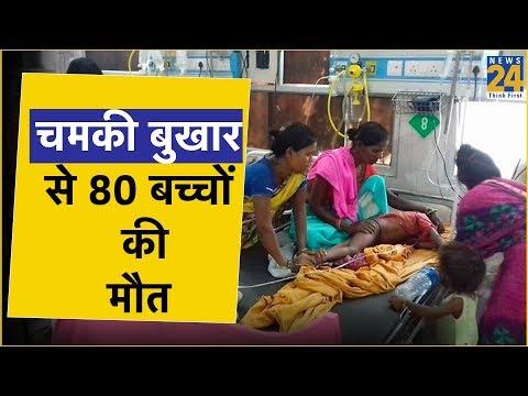 Bihar में चमकी बुखार से 80 बच्चों की मौत