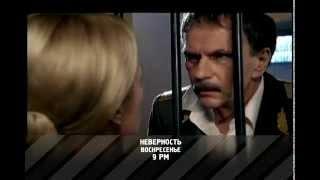 «Неверность» - кино на RTVi