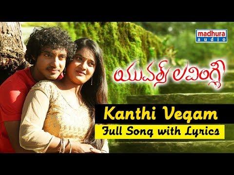 Kanthi Vegam Full Song With Lyrics - Yours Lovingly Movie | Prudhvi Potluri | Sowmya Shetty