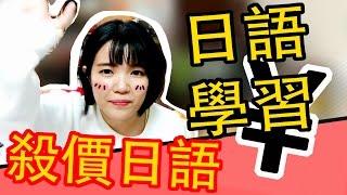 【日語入門會話】日語教學 日本旅游 購物殺價日語#5 Japanese Conversation Travel#5 | Beginner Japanese | TAMA CHANN