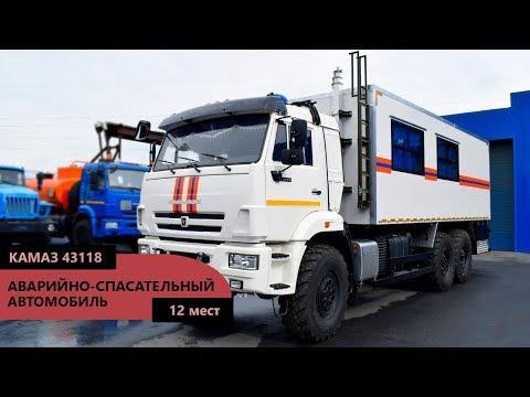 Грузопассажирский аварийно-спасательный автомобиль Камаз 43118 пр-ва Уральского Завода Спецтехники