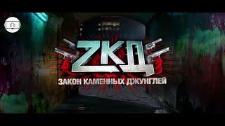 Гуфи - ЗКД (кавер - Про баню) Кавер песни из сериала Законы каменных джунглей!!!