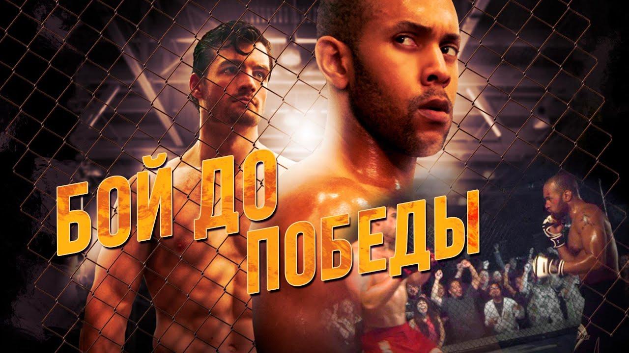 Бой до победы HD 2016 (Боевик, Мелодрама, Спорт) / Fight To The Finish HD