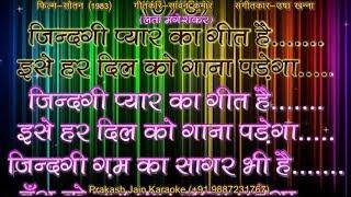 Zindagi Pyar Ka Geet Hai (Female Version) Demo Karaoke Stanza-3 हिंदी Lyrics By Prakash Jain