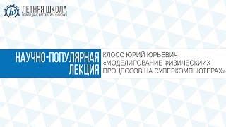 ЛШ ПМФ МФТИ 2017 ''Моделирование физических процессов на суперкомпьютерах'' Клосс Ю.Ю.