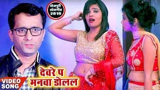 Sumit Kumar Chhote का नया हिट गाना - Devre Pa Manwa Dolata - Bhojpuri Superhit Song 2018