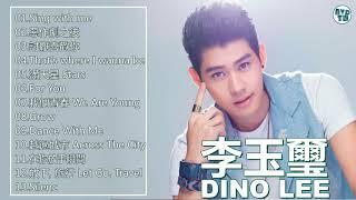 李玉璽(Dino Lee)熱門歌曲排行- KKBOX || 點播二姐李玉璽經典台語歌曲#台語歌 || 李玉璽 Dino Lee  李玉璽最出名的歌  || Best of Dino Lee