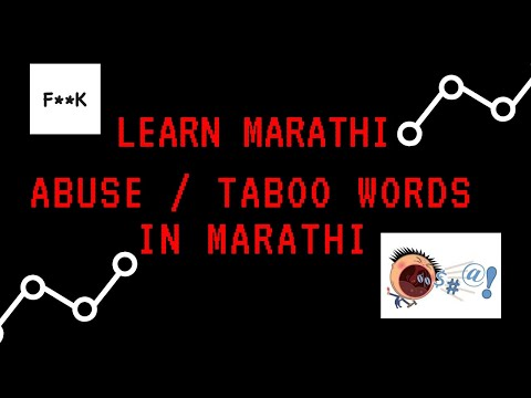 Abuse Cursing Swear Words In Marathi
