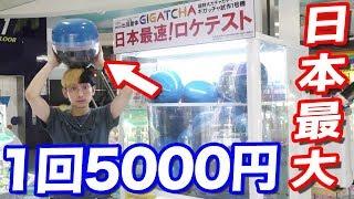 1回5000円の日本一巨大なカプセルガチャを日本最速でテストプレイさせてもらった!!!