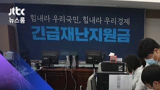 정치권 2차 재난지원금 논의 급물살…지급 시 대상은? / JTBC 뉴스룸