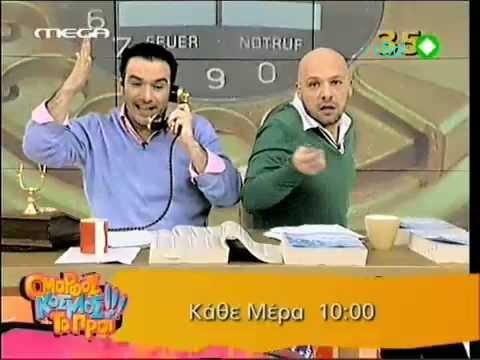 mega channel Omorfos Kosmos To Pori (G.Arnaoutoglou gineka)