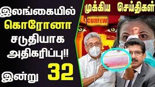 இன்றைய முக்கிய செய்திகள் 20-04-2020   Today Jaffna News   Sri lanka news
