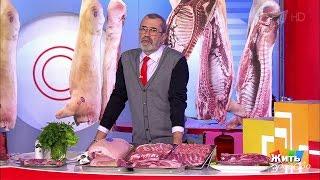 Жить здорово! Выбираем свинину сврачом инфекционистом  (27 01 2017)