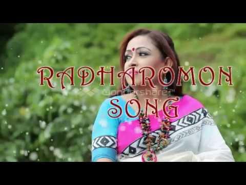 SHYAM KAlia sona bondhu re..শ্যাম কালিয়া সোনা বন্ধু রে ।