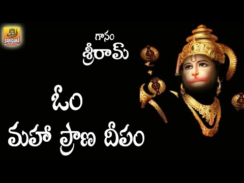 Om Mahaprana Deepam Video Song | Anjaneya Swamy Songs Telugu | Kondagattu Anjanna Songs Telugu