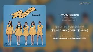 크레용팝(Crayon Pop) - 다가와 (Get It Here) | 가사 (Lyrics)