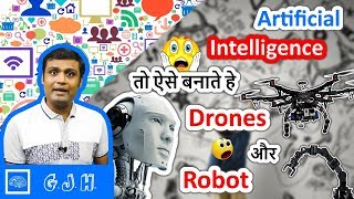 What is Artificial Intelligence and how we can build drones and robots with this Technic? (Hindi)