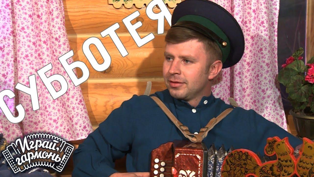 Играй, гармонь! | Николай Увяткин (г. Оренбург) | Субботея