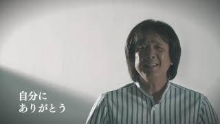 三浦和人 - きのう きょう あす