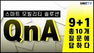 #7 [이게 경제다] 스마트 모빌리티 솔루션 QnA