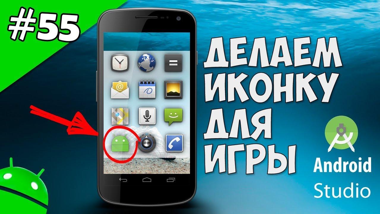 Создание APK файла (Android) из SWF без …