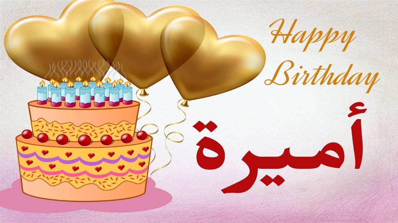 عيد ميلاد أميرة عيد ميلاد سعيد أميرة تهنئة Happy Birthday Amera Youtube