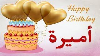 عيد ميلاد  أميرة *عيد ميلاد سعيد أميرة (تهنئة) 🎂🎂♥🎇🎉Happy Birthday Amera