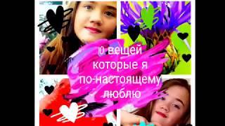10 вещей которые я по-настоящему люблю /🍇🍇💟Isomatova Kamilla