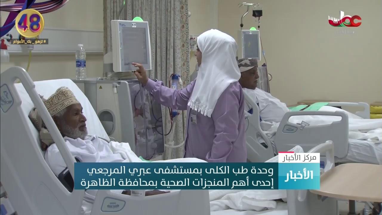 وحدة طب الكلى بمستشفى #عبري المرجعي  إحدى أهم المنجزات الصحية بمحافظة الظاهرة