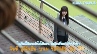 [Karaoke/Thaisub] Yoon Mi Rae - I'll Listen To What You Have To Say [School 2015 OST]