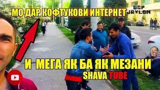 АЛИФ САРМОЯ МЕГА ЯК ПАПКА ХУЧАТ БИЕР ИНТЕРНЕТА ГИР (Ugp Javlon) 2019