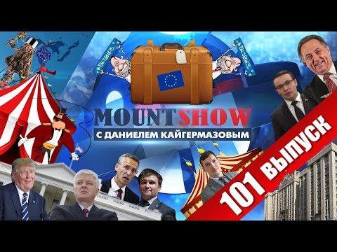 Чемодан, вокзал, Евросоюз. MOUNT SHOW #101