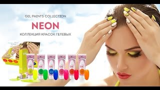 Gel paints collection NEON