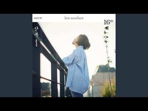 My youthful days / Lee Sunhee