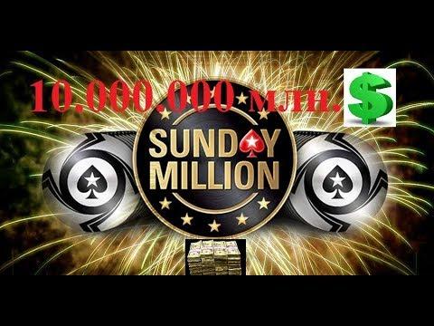 ПРИГЛАШЕНИЕ НА ТУРНИР 2019/ Sunday Million ЗА 215💲/ ПРИЗОВОЙ ФОНД 10.000.000 МЛН.ДОЛЛАРОВ