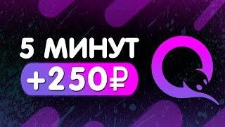 ЗАРАБОТОК В ИНТЕРНЕТЕ 250 РУБЛЕЙ ЗА 5 МИНУТ БЕЗ ВЛОЖЕНИЙ