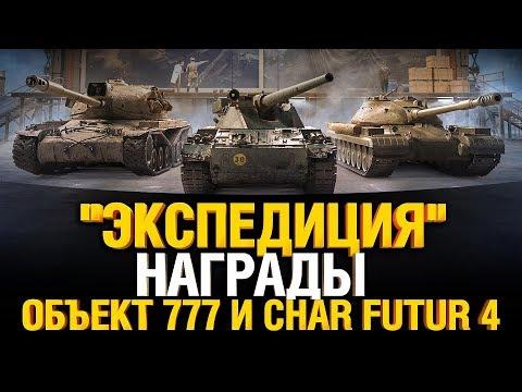 ЭКСПЕДИЦИЯ - Бесплатно Об. 777 II и Char Futur 4 - Линия фронта - Стальной охотник