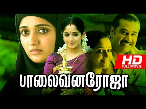 Super Hit Tamil Dubbed Movie | Palavana Roja | Full HD Movie | Ft.Biju Menon, Kavya Madhavan