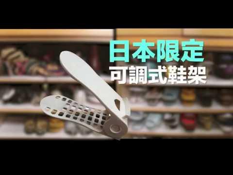 日本限定可調式鞋架 42秒