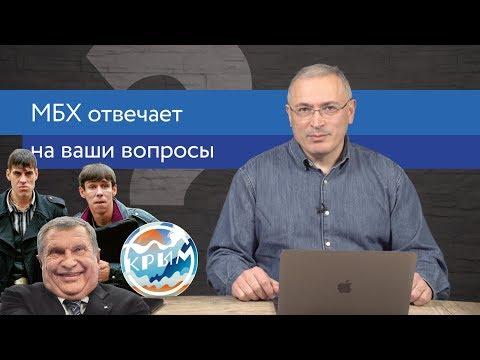 МБХ про Крым,